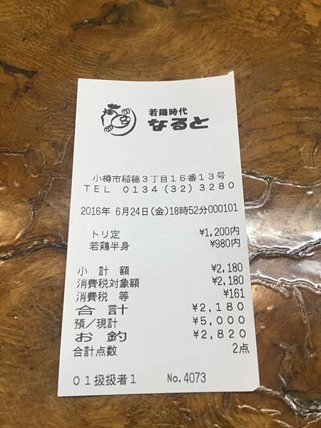 20160624_北海道_192.jpg