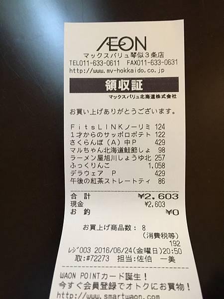 20160625_北海道_001.jpg