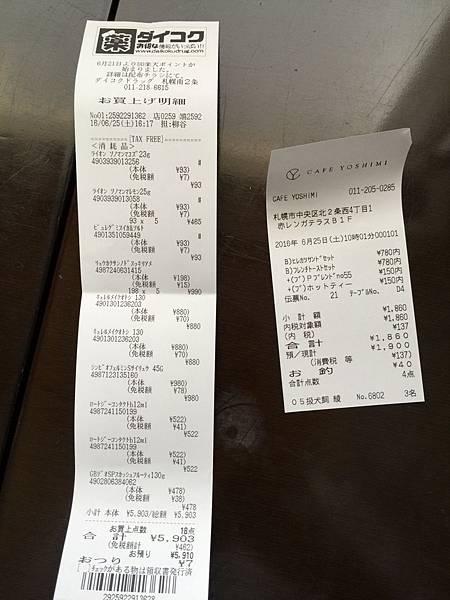 20160625_北海道_062.jpg