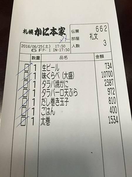 20160625_北海道_103.jpg