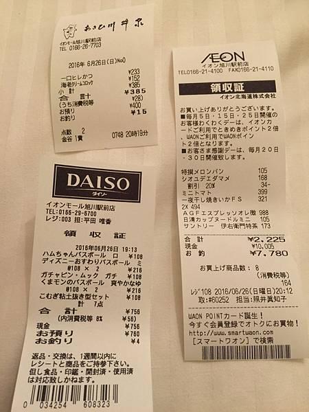 20160626_北海道_130.jpg