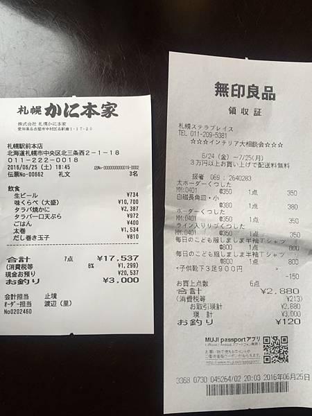 20160626_北海道_001.jpg