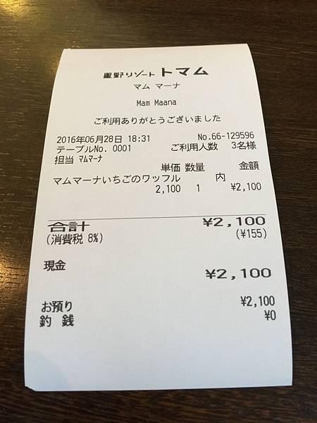 20160628_北海道_193.jpg