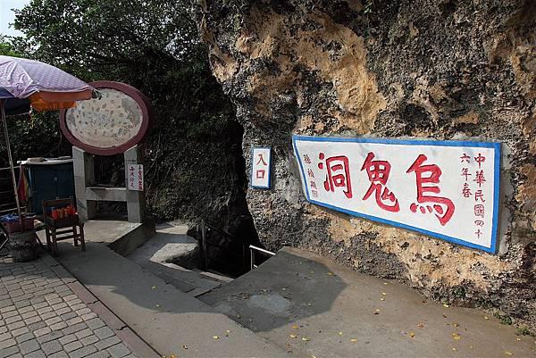去完琉球去小琉球_Day1_064.jpg