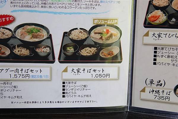20110318_沖繩_102.JPG