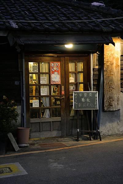 20080822_晉江茶堂_01.JPG