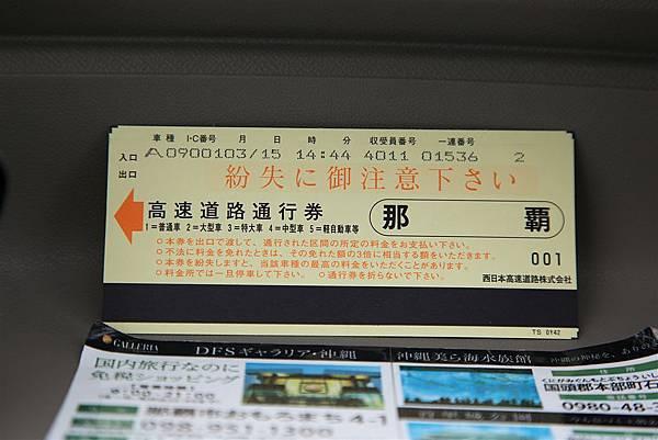 20110316_沖繩_023.JPG