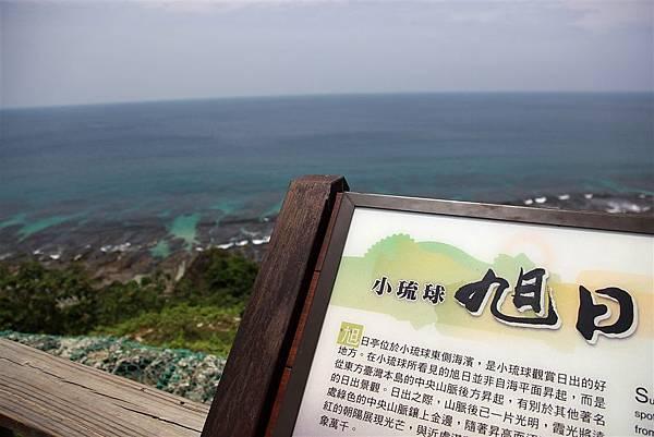 去完琉球去小琉球_Day1_010.jpg