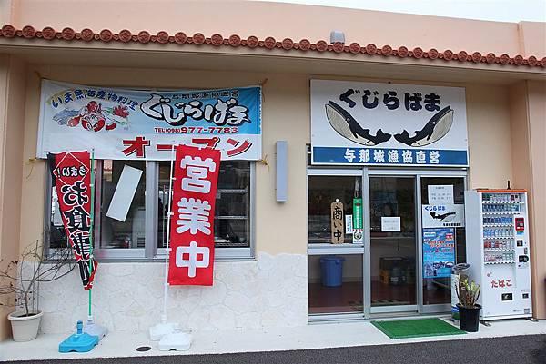 20110318_沖繩_053.JPG