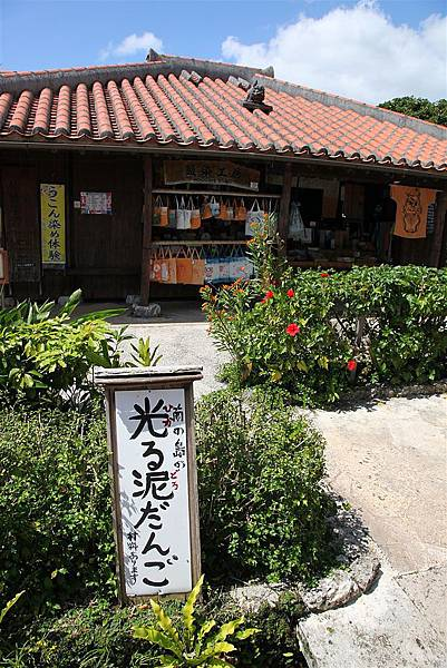 20110318_沖繩_072.JPG
