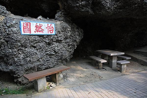去完琉球去小琉球_Day1_082.JPG
