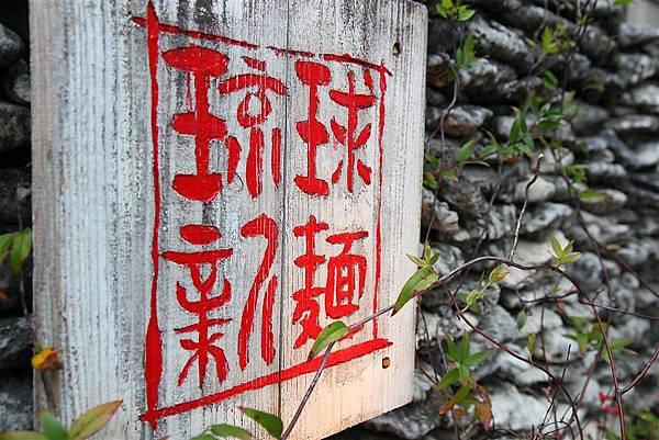 20110316_沖繩_018.JPG