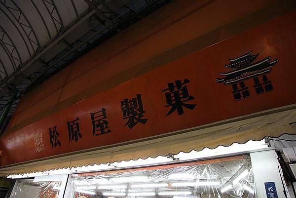 20110318_沖繩_125.JPG