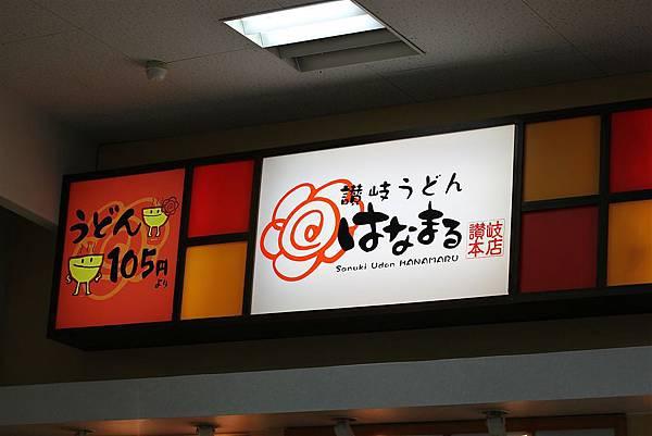 20110318_沖繩_128.JPG