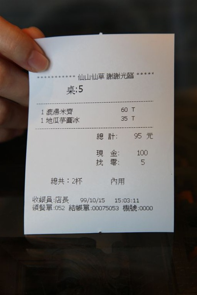 20101015_苗栗_060.JPG