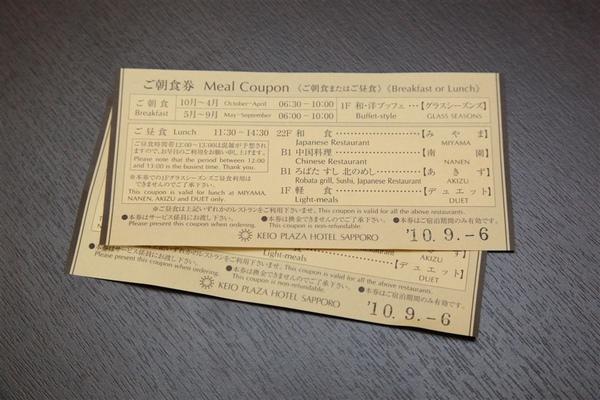 20100906_北海道_004.JPG