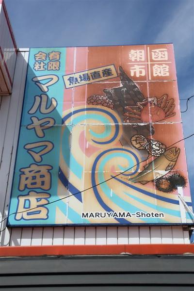 20100908_北海道_087.jpg
