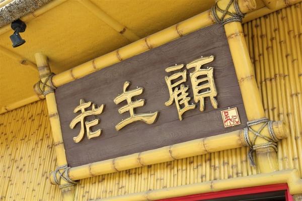 桃竹苗之旅_Day1_002.JPG