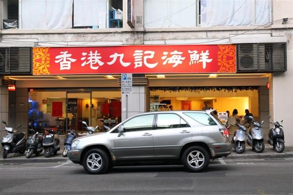 20090711_香港九記海鮮_01.jpg