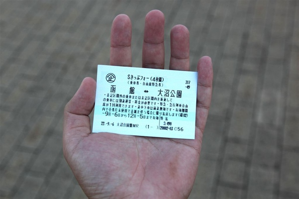 20100907_北海道_133.jpg