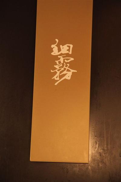 20090919_三井宴_05.JPG
