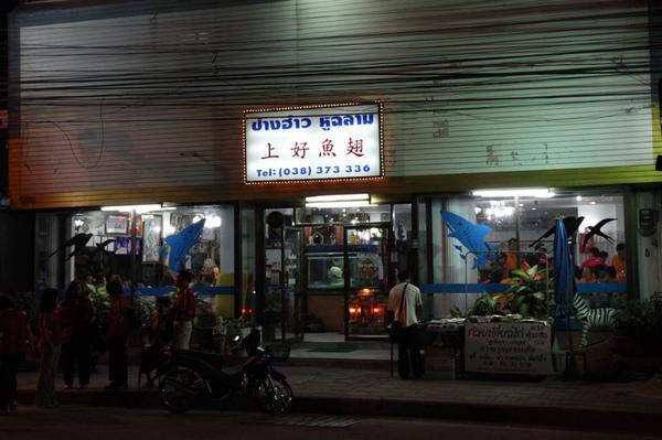 泰國員工旅遊_Day3_177.JPG