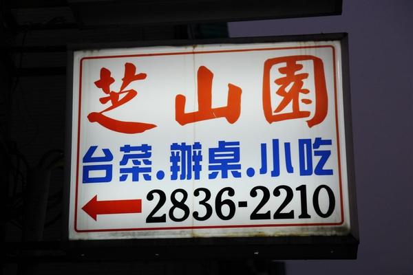 20100209_芝山園台菜_1.jpg