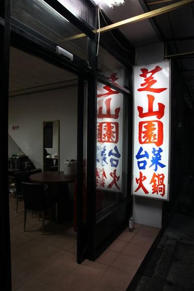20100209_芝山園台菜_3.JPG