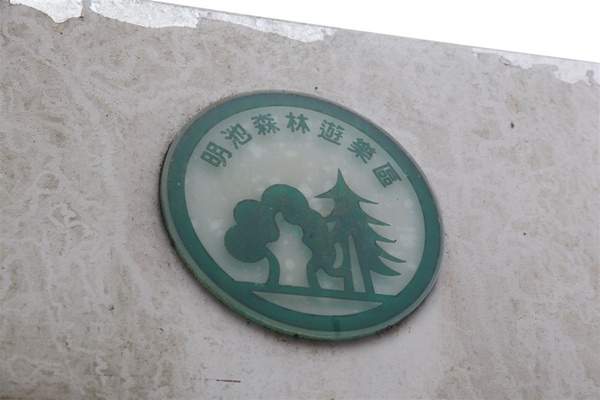 20100101_明池_056.JPG