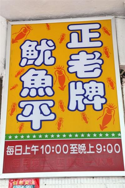 20100105_正老牌魷魚平_3.jpg