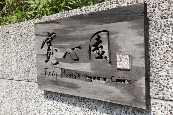 20100214_寬心園_01.JPG