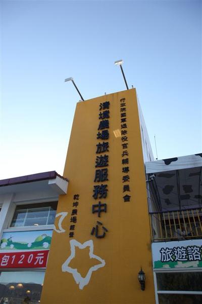 20101212_台中南投_097.JPG