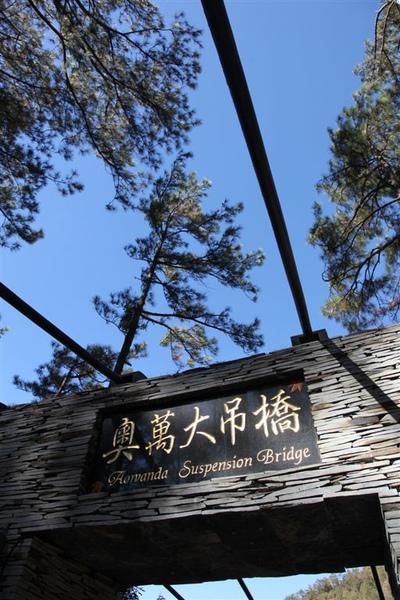 20101213_台中南投_056.JPG