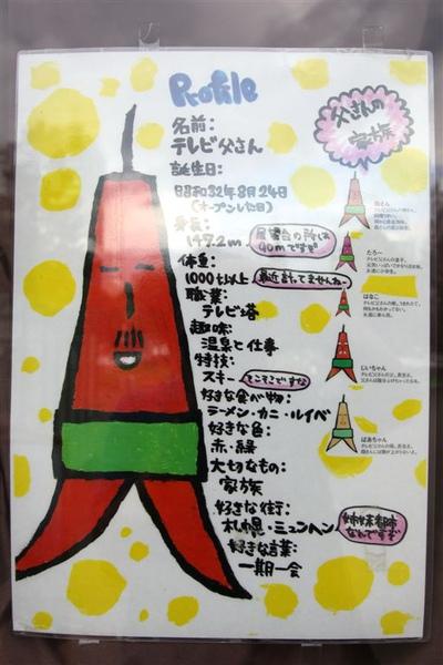 20100906_北海道_024.jpg
