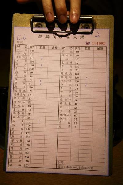 20101207_麒麟閣_01.JPG