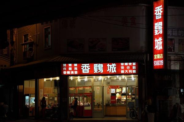 20101207_宜蘭東門夜市_02.jpg