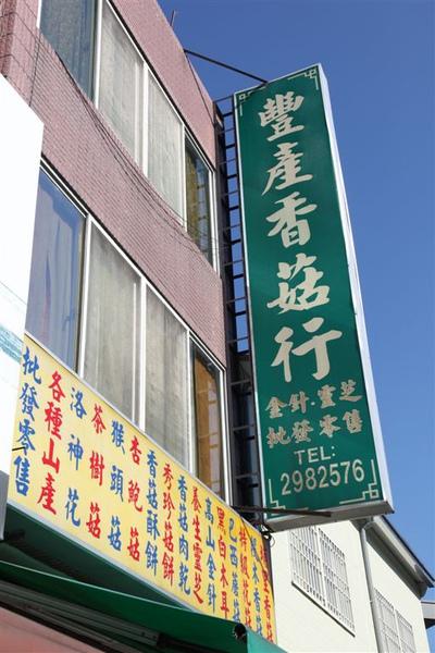 20101212_台中南投_003.JPG