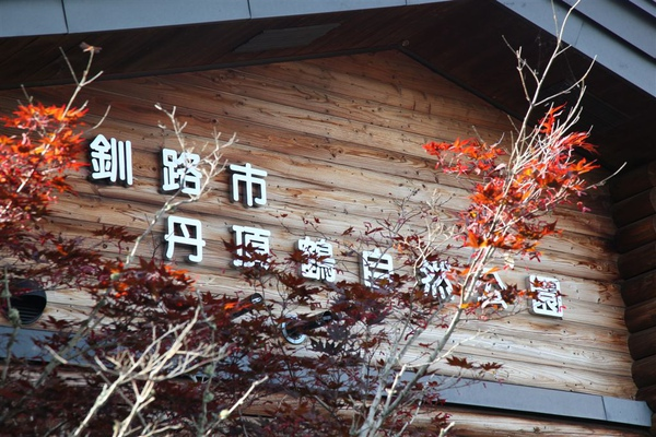 20100904_北海道_052.JPG