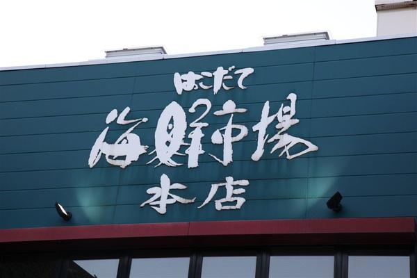 20100907_北海道_166.JPG
