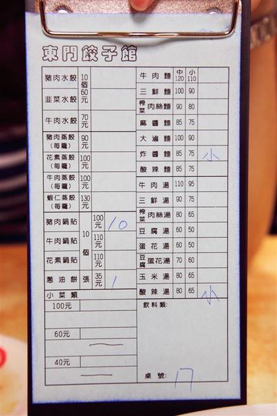 20100720_東門餃子館_08.JPG