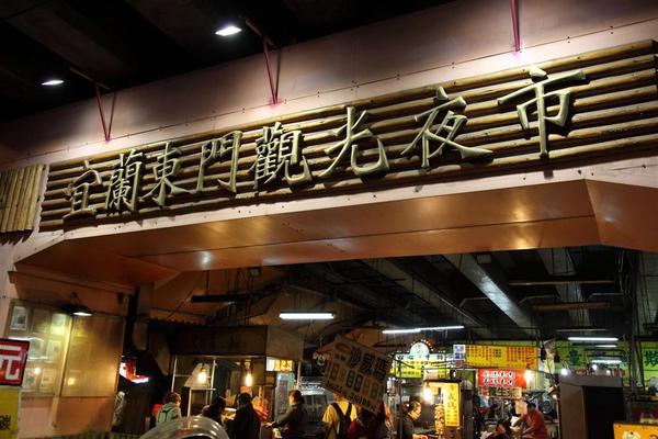 20101207_宜蘭東門夜市_01.JPG