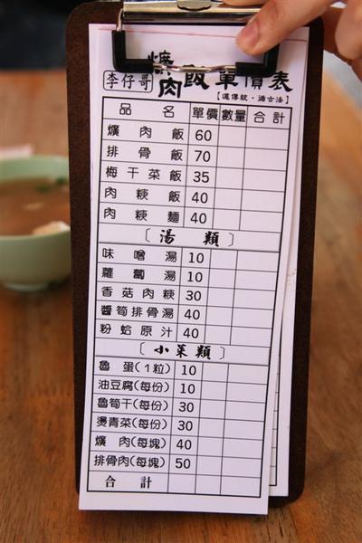 20101212_台中南投_011.jpg