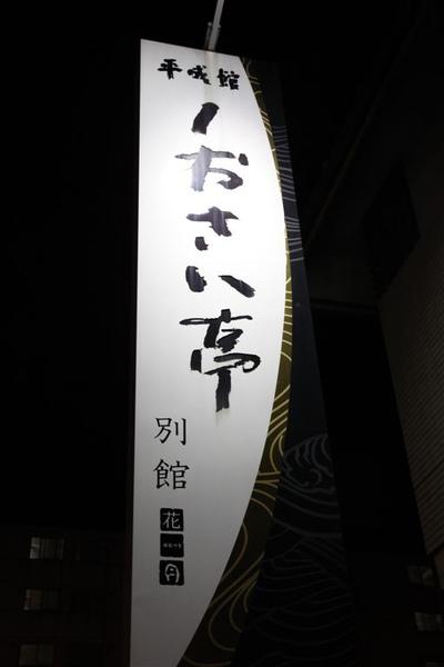20100907_北海道_194.JPG