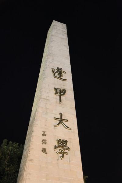 20101211_台中南投_081.JPG