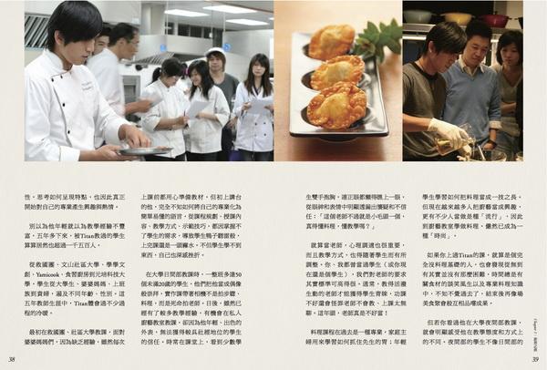 Titan的廚房12.jpg