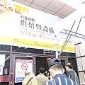 【2011TIBS】DSCF3886.JPG