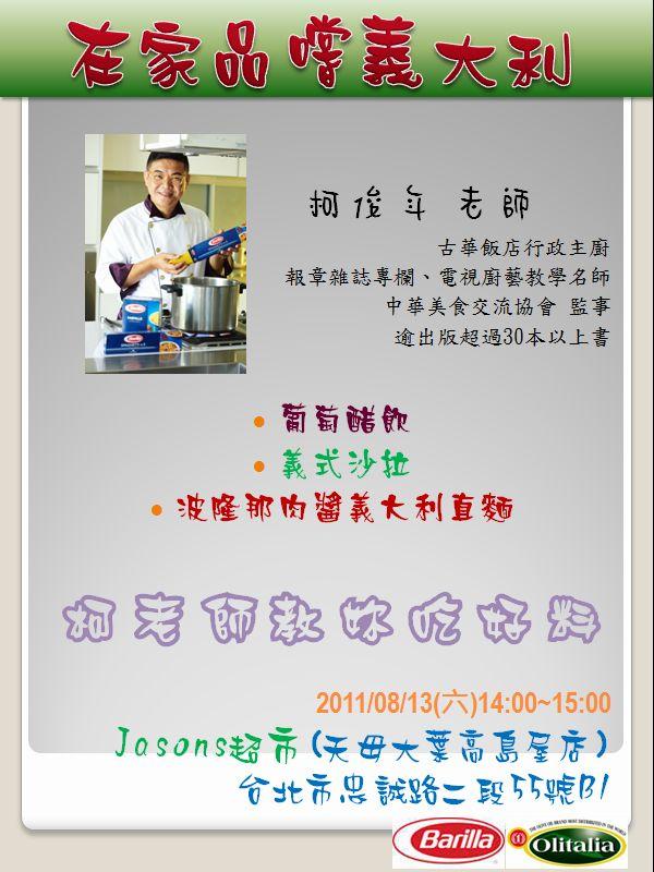 0813-柯老師天母活動