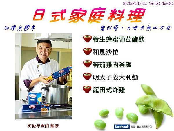 柯俊年老師-日式家庭料理1
