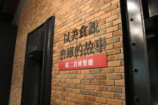 駁二餐廳14.jpg