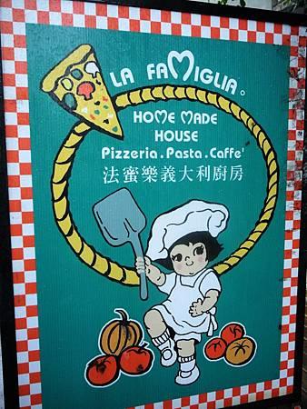 法蜜樂義大利餐廳2